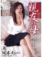 親友の母 翔田千里