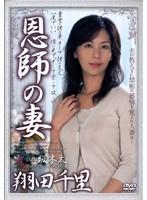 恩師の妻 翔田千里 ダウンロード