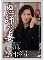 恩師の妻 志村玲子 ダウンロード