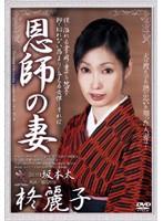 恩師の妻 柊麗子 ダウンロード
