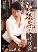 親友の母 愛川咲樹 ダウンロード