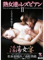熟女達のレズビアン 2 淫蕩女宴 ダウンロード