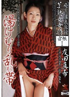 癒しの温泉旅館 美熟女女将 宿帳1 ダウンロード
