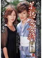 癒しの温泉旅館 美熟女女将 宿帳2 ダウンロード