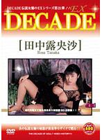 DECADE EX 21 田中露央沙