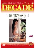 DECADE EX 38 原田ひかり
