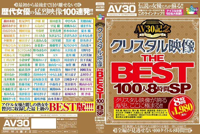 【AV30】AV30記念 クリスタル映像 THE BEST 100人8時間SP パッケージ