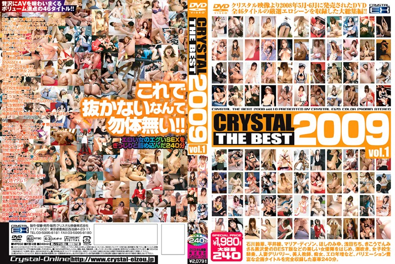 (49cadv105)[CADV-105] CRYSTAL THE BEST 2009 vol.1 ダウンロード
