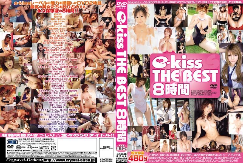 e-kiss THE BEST 8時間
