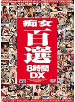 痴女百選8時間DX ダウンロード