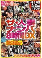 ザ・人妻ナンパ 8時間DX ダウンロード