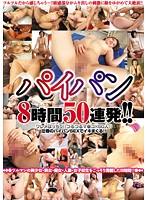 パイパン8時間50連発!! ダウンロード