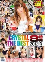 CRYSTAL THE BEST 8時間 2012 春 ダウンロード