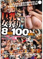 巨乳女狩り 8時間100連発!! (CADV-328)