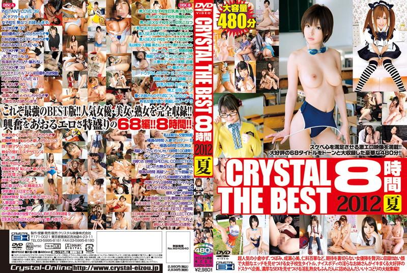 (49cadv00334)[CADV-334] CRYSTAL THE BEST 8時間 2012 夏 ダウンロード