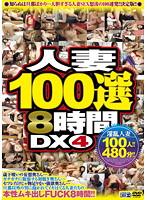 人妻100選8時間DX 4 ダウンロード