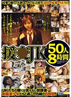 援●JK 50人8時間 ダウンロード