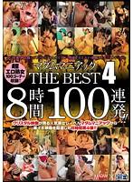 マダムマニアック THE BEST 4 8時間100連発!! ダウンロード
