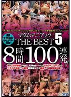 マダムマニアック THE BEST 5 8時間100連発!! ダウンロード
