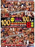 NON STOP FUCKING!!四十路熟女100人の100連続FUCK8時間 ダウンロード