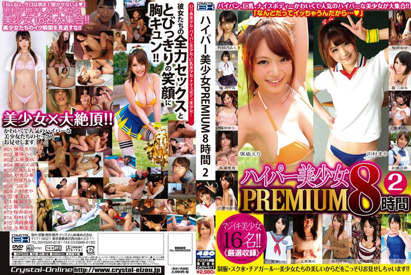 ハイパー美少女 PREMIUM 8時間 2