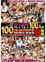 NON STOP FUCKING!!女子校生100人の100連続FUCK8時間 ダウンロード