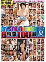 CRYSTAL THE BEST 8時間100選 2015 夏引火 二葉しずく