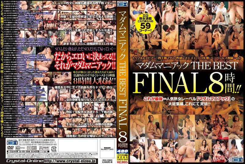 マダムマニアック THE BEST FINAL 8時間!!