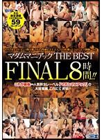 49cadv00542[CADV-542]マダムマニアック THE BEST FINAL 8時間!!