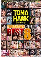 TOMAHAWK 総集編 BEST 8時間 ダウンロード
