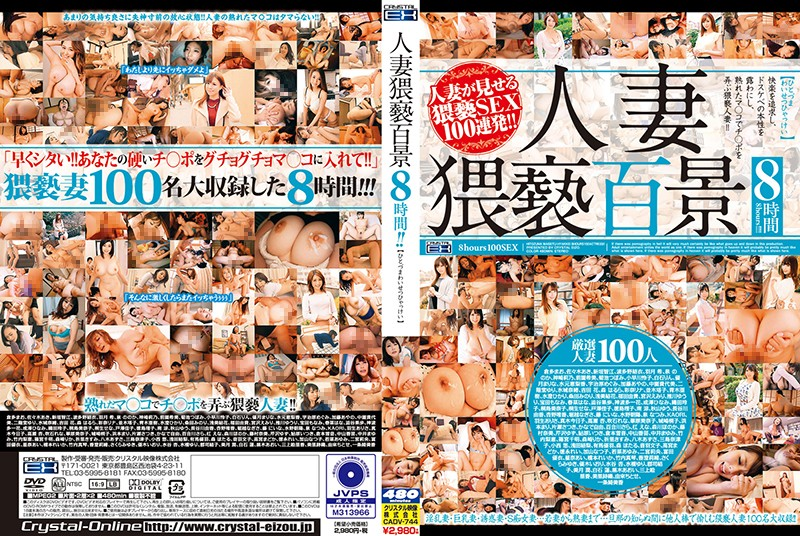 CADV-744 Married Woman Filthy Shots 8 Hours