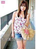 大沢美加 お貸しします。 ダウンロード