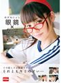 眼鏡×女子 れい(49ekdv00245)
