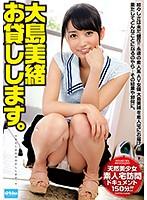 大島美緒 お貸しします。 ダウンロード