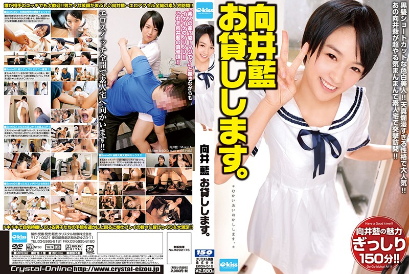EKDV-512 Ai Mukai, Available for Rent.