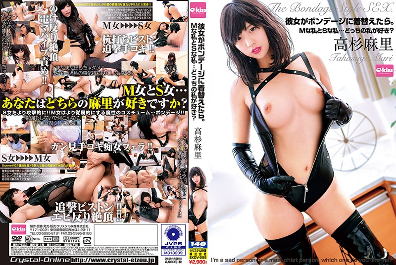 EKDV-599 If She Changed Into Bondage Gear... Masochist Me and Sadist Me.. Which Do You Like Better? Mari Takasugi