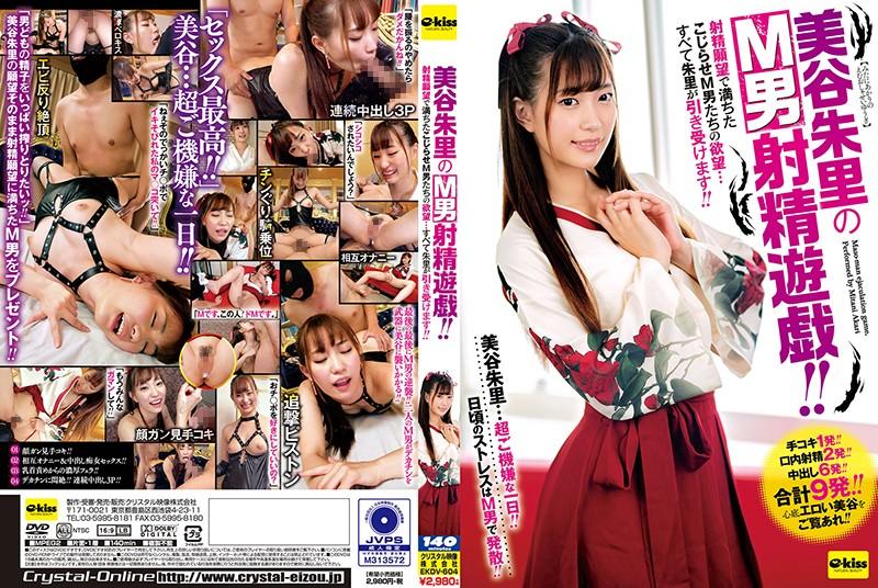 EKDV-604 Akari Mitani Plays With Masochistic Men And Makes Them Cum