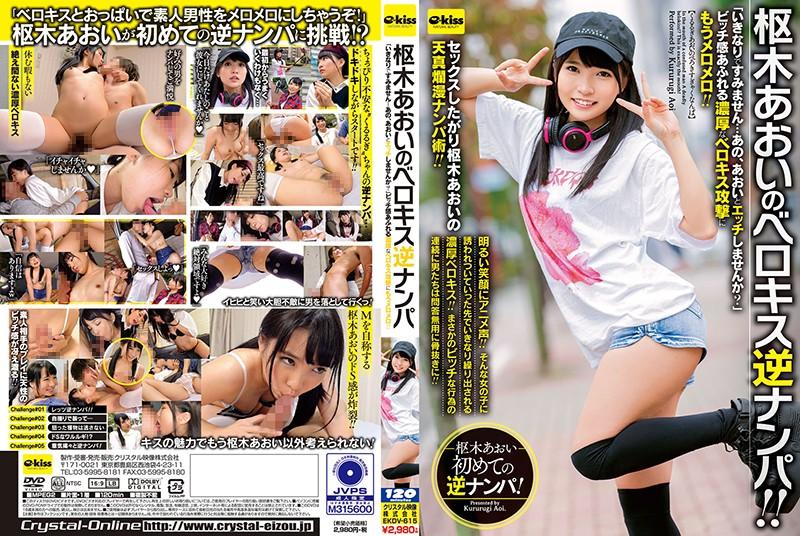 EKDV-615 Aoi Kururugi's Tongue-Kissing Reverse Pick-Up!