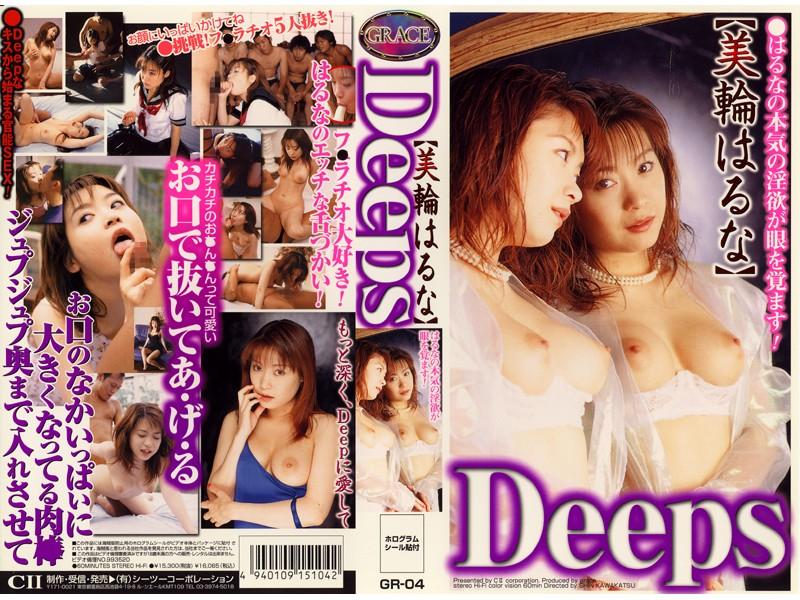 Deeps 【美輪はるな】 パッケージ