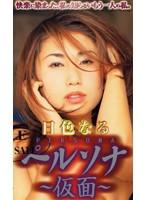 ペルソナ 〜仮面〜 日色なる ダウンロード