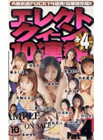 エレクトクイーン10連発 PART4 ダウンロード