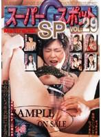 スーパーGスポットSP VOL29 ダウンロード