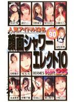 顔面シャワーエレクト10 Part25 ダウンロード