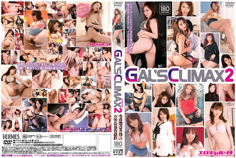 GAL'S CLIMAX 2