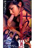ミセス25 【性生活白書】