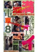 満淫電車・8 発射オーライ ダウンロード