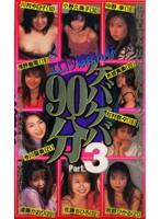 ケバケバ90分 Part.3 ダウンロード