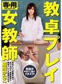教卓プレイ専用女教師 飯岡かなこ(49madm00014)