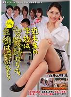 近未来の学校は、女教師だらけ。しかも生徒はボクひとり 白井ユリ ダウンロード