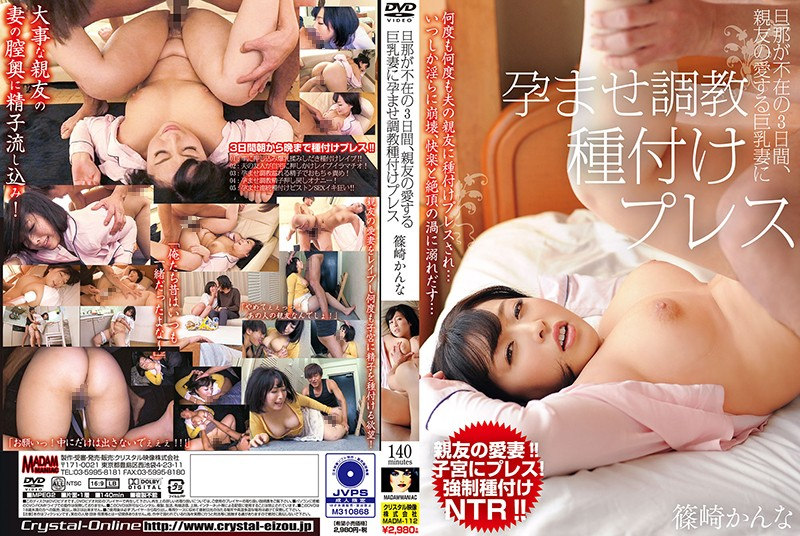 MADM-112 Impregnation Training With My Friend's Beloved Busty Wife During The 3 Days He Was Away On A Business Trip. Kanna Shinozaki